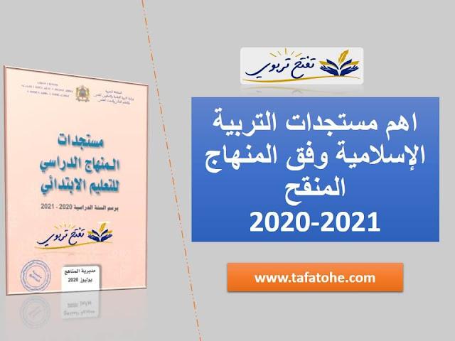 الغلاف الزمني للتربية الاسلامية و توزيع الحصص المنهاج المنقح 2020-2021