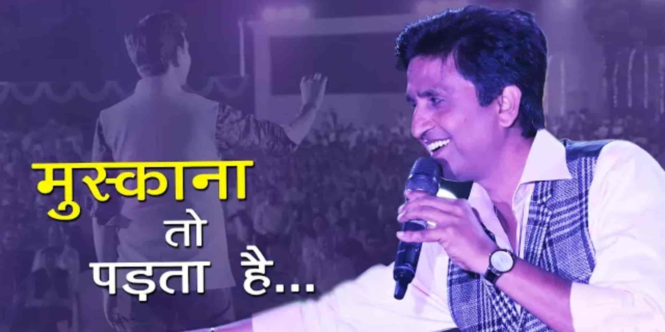 This beautiful Shayari 'Muskaana To Padta Hai' is written by the famous young poet Dr. Kumar Vishwas.