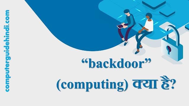 बैकडोर (कंप्यूटिंग) क्या है?