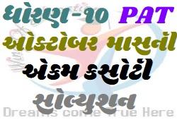 Std-10 October Fourth PAT Ekam Unit Test Exam Paper Solution Pdf File-www.wingofeducation.com