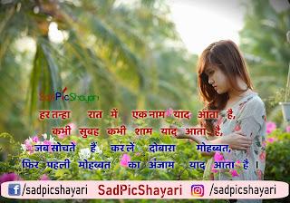 alone shayari in hindi for girl