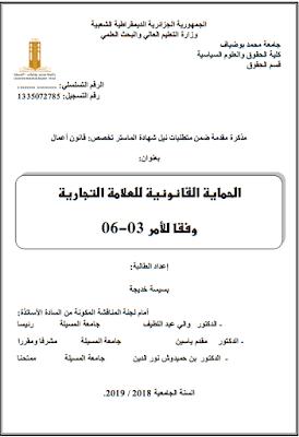 مذكرة ماستر: الحماية القانونية للعلامة التجارية وفقا للأمر 03-06 PDF