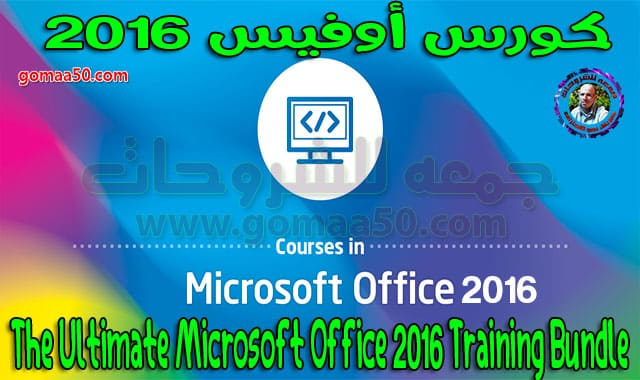 كورس أوفيس 2016  The Ultimate Microsoft Office 2016 Training Bundle