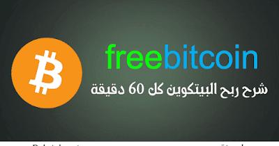 شرح FreeBitco لربح البيتكوين مع سكريبت للربح تلقائي بشكل مضاعف