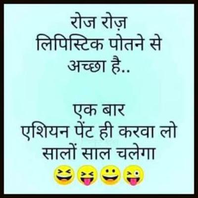 11 [ best ] Husband Wife Jokes, Husband Wife Chutkule, Hindi Jokes, Funny Jokes in hindi, Mazedaar Chutukule in Hindi