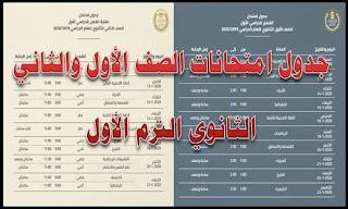جدول امتحانات الصف الأول والثاني الثانوي الترم الأول 2020 النسخة الأصلية