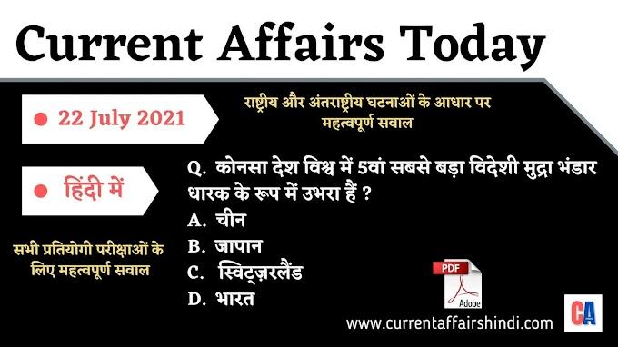 22 July 2021 Current Affairs Today in Hindi PDF | 22 जुलाई 2021 के महत्वपूर्ण करंट अफेयर्स के सवाल