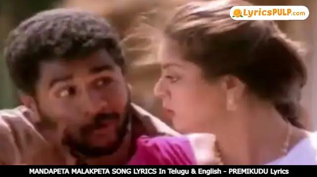 MANDAPETA MALAKPETA SONG LYRICS In Telugu & English - PREMIKUDU Lyrics
