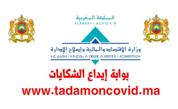 خدمة إيداع شكايات الأسر التي لم تتوصل بالدعم tadamoncovid.ma