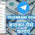Telegram पर Channel  बनाकर पैसे कैसे कमाएं