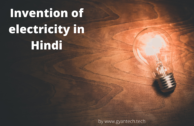 Invention of electricity in Hindi