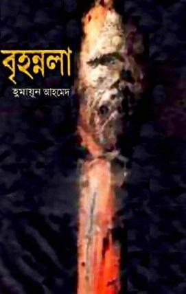 বৃহন্নলা humayun ahmed book cover
