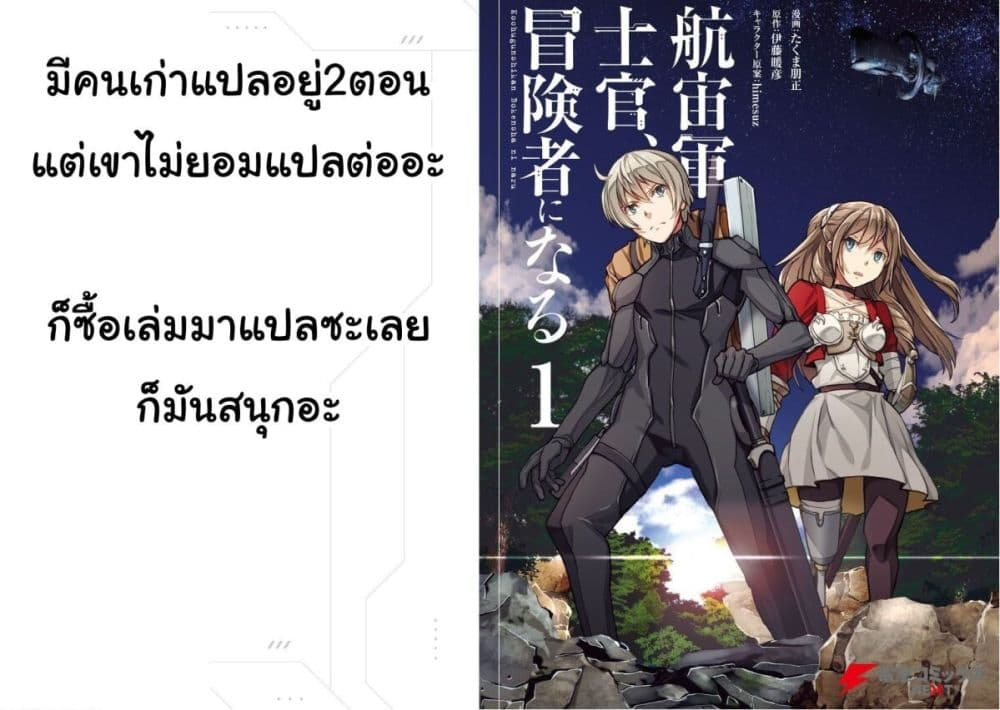 The Galactic Navy Officer Becomes an Adventurer ตอนที่ 1 ลงจอดฉุกเฉิน