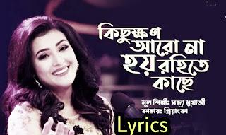 Kichukhon Aro Na Hoy Rohite kache Song Lyrics ( তুমি না হয় রহিতে কাছে ) Sandhya Mukherjee