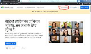 Google meet on laptop in hindi