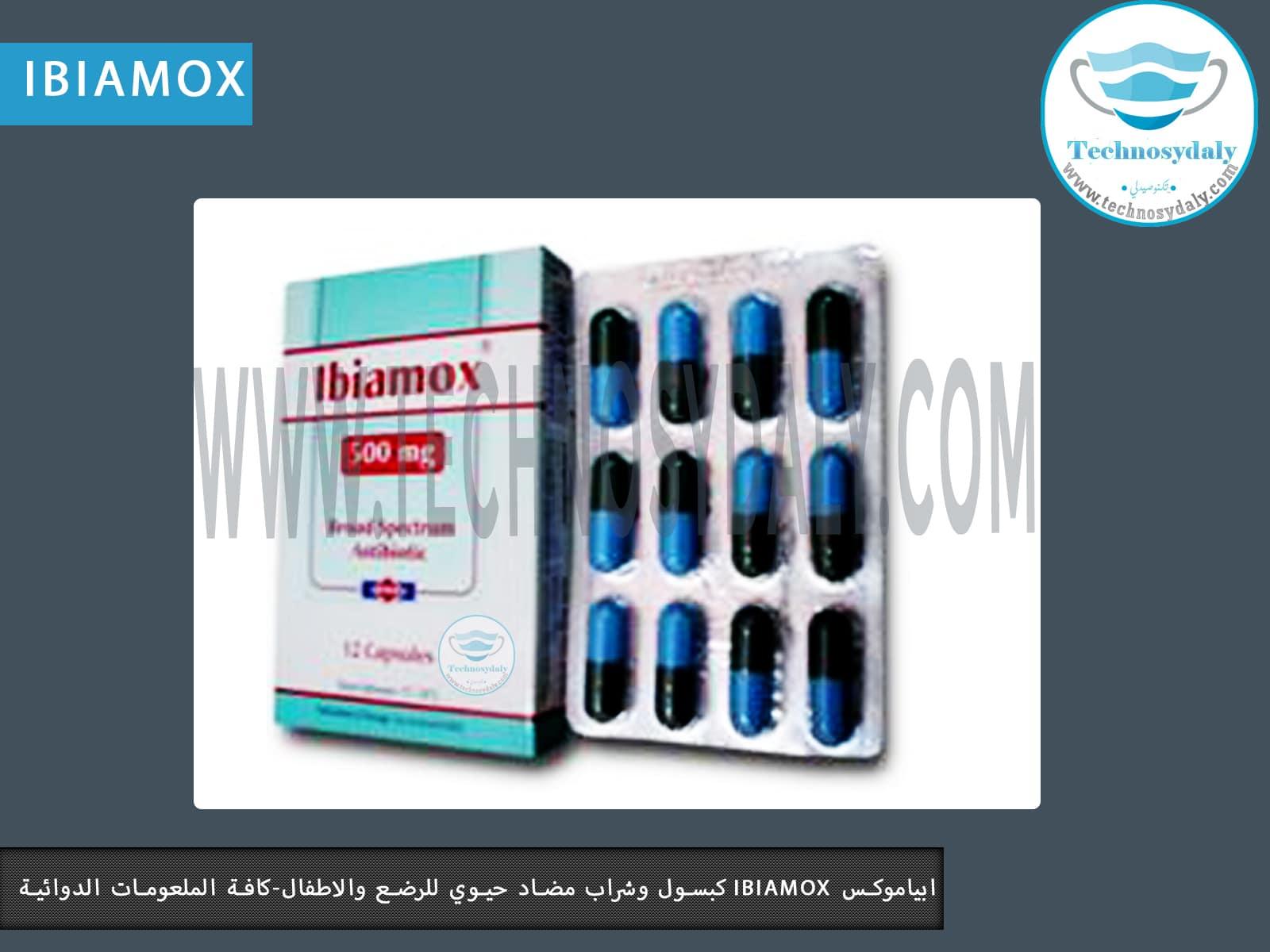 ابياموكس ibiamox كبسول وشراب مضاد حيوي للرضع