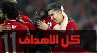 كل أهداف الثلاثاء - ليفربول يفوز على بورتو بثنائية فى دوري الأبطال