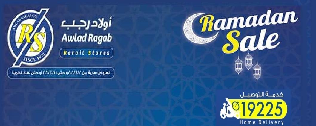 اولاد رجب  عروض رمضان من اولاد رجب من 2 ابريل حتى 11 ابريل 2020