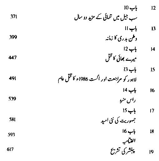 Benazir Bhutto Urdu book
