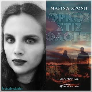 Από το εξώφυλλο του μυθιστορήματος της Μαρίνας Χρόνη, Όρκος στις φλόγες, και φωτογραφία της ίδιας