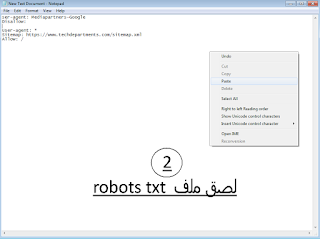حصري : ملف robots txt بلوجر 2019