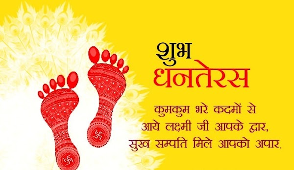 Best Happy Dhanteras Status,wishes,quotes photos in Hindi