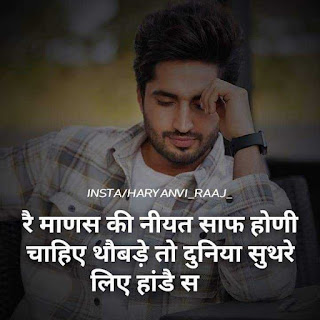 Haryanvi Quotes