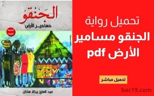 تحميل رواية الجنقو مسامير الارض pdf