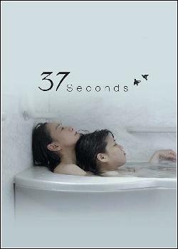 37 Segundos