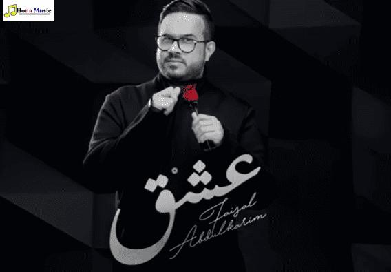 كلمات اغنيه عشق فيصل عبد الكريم eashaq 2021