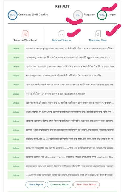 Website Article plagiarism checker | কন্টেন্ট কপিরাইট চেক করুন সহজে গুগলে আর্টিকেল র্যাংক করান