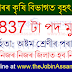 Assam Agriculture Department Recruitment 2021: Apply Online for 1837 Posts