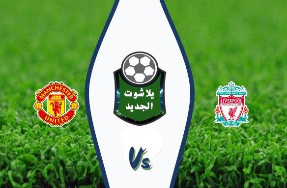 نتيجة مباراة ليفربول ومانشستر يونايتد اليوم الأحد 19-01-2020 الدوري الإنجليزي