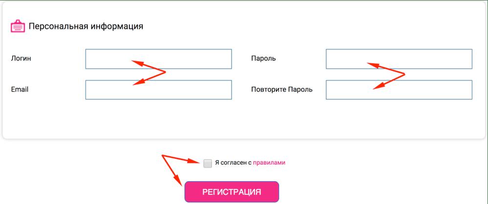 Регистрация в Equalizer 2