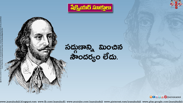 Here is a Telugu language Best Inspiring thoughts quotes by Shakespeare in Telugu Font, Daily Motivated Words quotes messages in Telugu Language, Telugu Good Inspiring Words by Shakespeare,Motivated and Inspirational Telugu quotes Lines by Shakespeare. Best Waste Fellow Quotesadda Telugu quotes