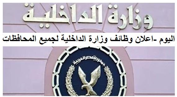 وظائف وزارة الداخلية للاحوال المدنية المصرية 2021
