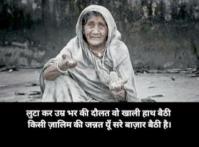 dard bhari shayari || दर्द भरी शायरी हिंदी में लिखी