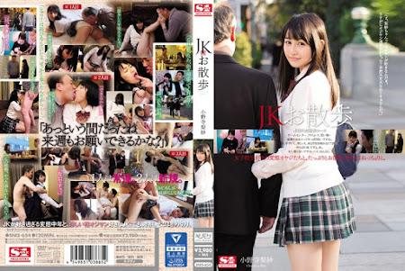 SNIS-654 | 中文字幕 – 和女高中生甜蜜散歩 小野寺梨紗