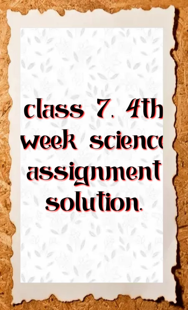 Tag: class 7, 4th week science assignment, class 7, 4th week assignment solution, class 7, 4th week science assignment, সপ্তম শ্রেণী চতুর্থ সপ্তাহের বিজ্ঞান অ্যাসাইনমেন্ট, সপ্তম শ্রেণীর চতুর্থ সপ্তাহের বিজ্ঞান অ্যাসাইনমেন্ট উত্তরপত্র, চতুর্থ সপ্তাহের বিজ্ঞান এসাইনমেন্ট উত্তর পত্র,