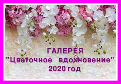 """""""Цветочная галерея-2020"""""""
