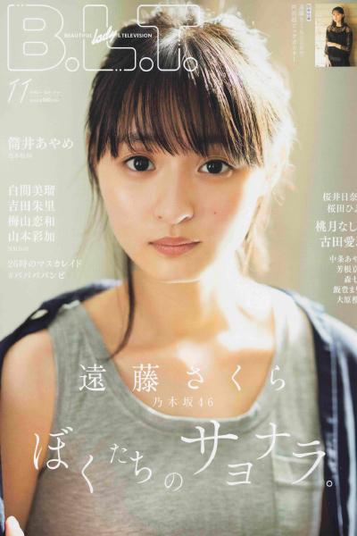 Sakura Endo 遠藤さくら, B.L.T. 2020.11 (ビー・エル・ティー 2020年11月号)