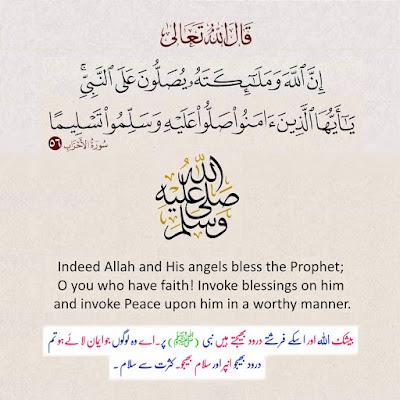 SURAH AL-AḤZĀB ( الأحزاب ) Verse 56.