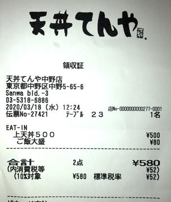 天丼てんや 中野店 2020/3/18 飲食のレシート