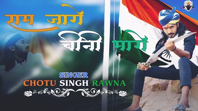 He bharat ke ram jago hindi song lyrics/ Chhotu Singh Rawna