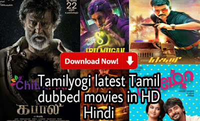 Download Tamil movies in HD