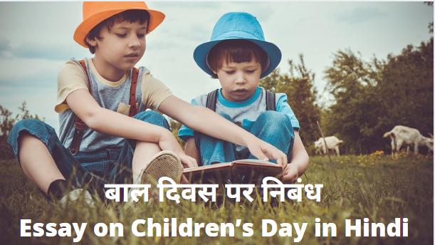 बाल दिवस पर निबंध Essay on Children's Day in Hindi
