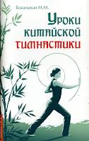 Богачихин М.М. Уроки китайской гимнастики