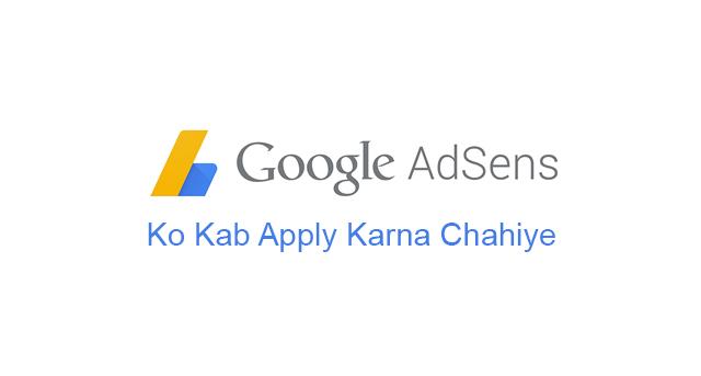 AdSense ko kab apply karna chahiye