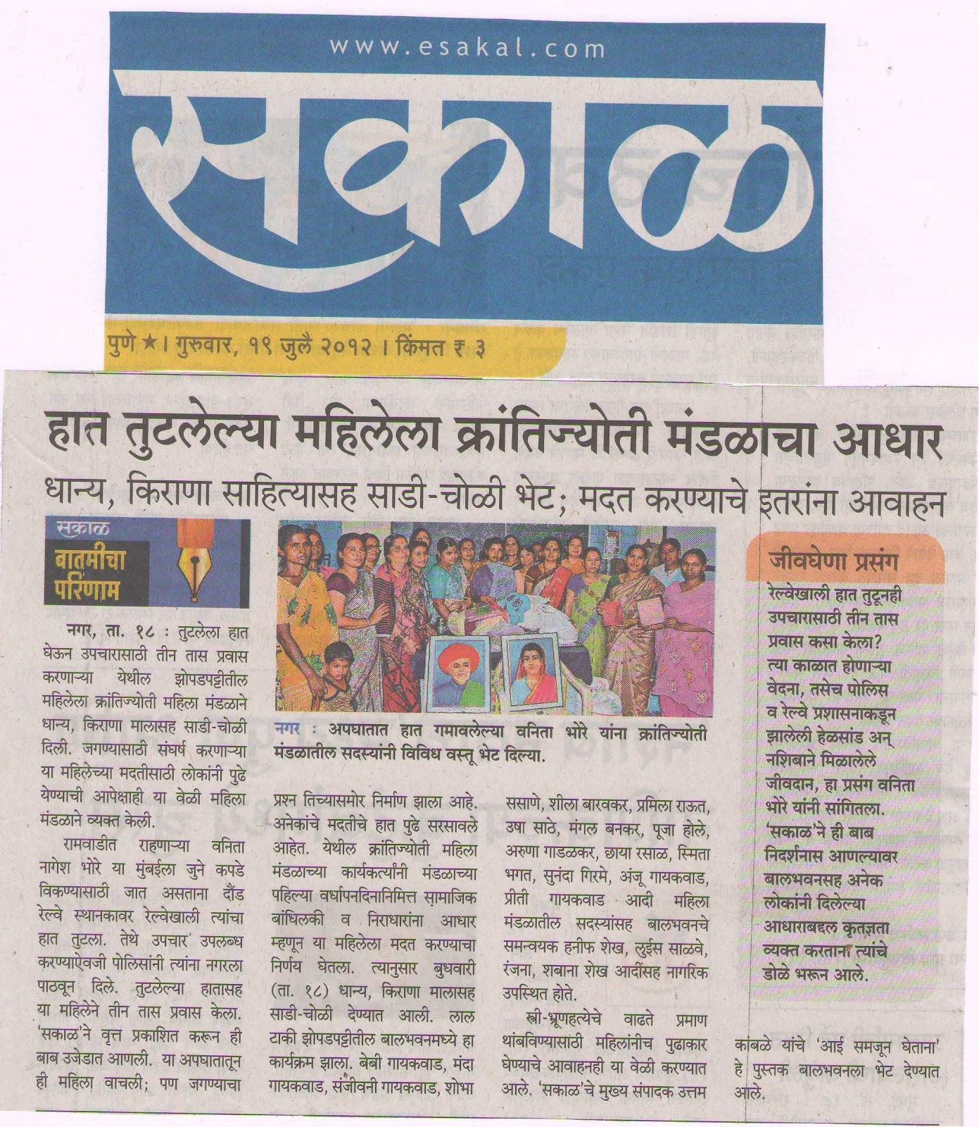 Sakal ahmednagar advertisement booking centre.