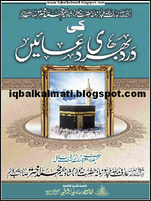 Islamic Dua In Urdu Dard Bhari Duain Book PDF Download